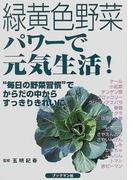 """緑黄色野菜パワーで元気生活! """"毎日の野菜習慣""""でからだの中からすっきりきれいに"""