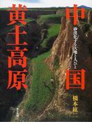 中国黄土高原 砂漠化する大地と人びと