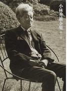 小林秀雄全集 第13巻 人間の建設