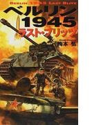 ベルリン1945 ラスト・ブリッツ (歴史群像新書)(歴史群像新書)