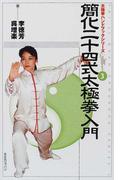 簡化二十四式太極拳入門 (太極拳ハンドブックシリーズ)