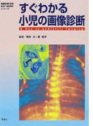 すぐわかる小児の画像診断 (画像診断別冊KEY BOOKシリーズ)