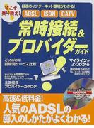 ADSL ISDN CATV常時接続&プロバイダーガイド 人気のADSLの導入のしかたがよくわかる (宝島MOOK)