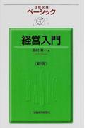 ベーシック経営入門 2版 (日経文庫)(日経文庫)