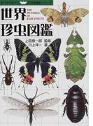 世界珍虫図鑑 (オリクテロプス自然博物館シリーズ)