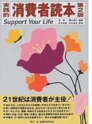 実践的消費者読本 Support your life 第2版
