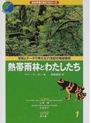 写真とデータで考える21世紀の地球環境 1 熱帯雨林とわたしたち (総合学習に役立つシリーズ)