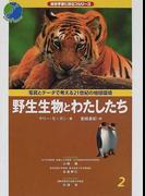 写真とデータで考える21世紀の地球環境 2 野生生物とわたしたち (総合学習に役立つシリーズ)