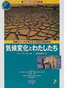 写真とデータで考える21世紀の地球環境 7 気候変化とわたしたち (総合学習に役立つシリーズ)