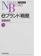 eブランド戦略 (日経文庫)(日経文庫)