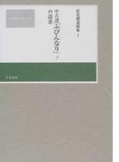 松尾聡遺稿集 1 中古語「ふびんなり」の語意