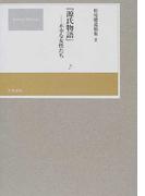 松尾聡遺稿集 2 『源氏物語』−不幸な女性たち