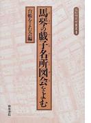 馬琴の戯子名所図会をよむ (近松研究所叢書)