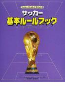 サッカー・スーパーテクニック 9 サッカー基本ルールブック