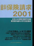 歯科保険請求 2001