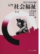入門社会福祉 第5版 (現代の保育学)