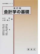 会計学の基礎 新訂版 (社会科学基礎シリーズ)