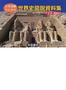 大学受験のための世界史図説資料集