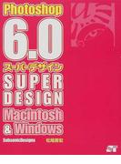 Photoshop 6.0スーパーデザイン Macintosh & Windows