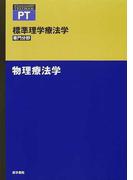 標準理学療法学 専門分野 PT 物理療法学 (Standard textbook)