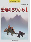 恐竜のおりがみ 1 (新・おりがみランド)