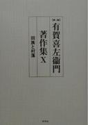 有賀喜左衞門著作集 第2版 10 同族と村落