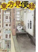 東方見便録 「もの出す人々」から見たアジア考現学 (文春文庫)(文春文庫)