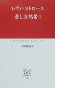 悲しき熱帯 1 (中公クラシックス)(中公クラシックス)