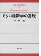 ミクロ経済学の基礎