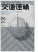 交通運輸 地球市場のネットワークをめぐる熾烈なたたかい (日本のビッグ・インダストリー)