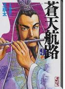 蒼天航路 9 (講談社漫画文庫)(講談社漫画文庫)
