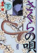 さくらの唄 下 (講談社漫画文庫)(講談社漫画文庫)