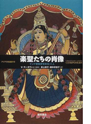 楽聖たちの肖像 インド音楽史を彩る11人 (アジア文化叢書)