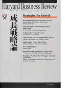 成長戦略論
