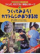 つくって、そだてる!学校ビオトープ 総合的な学習にやくだつ みんなの学校に生きものがあつまる 4 つくってみよう!カブトムシのあつまる林