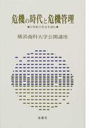 危機の時代と危機管理 21世紀の社会を読む (横浜商科大学公開講座)