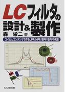 LCフィルタの設計&製作 コイルとコンデンサで作るLPF/HPF/BPF/BRFの実際