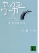 セックス・ワーカー 女たちの「東京二重生活」 (講談社文庫)(講談社文庫)