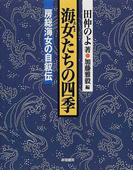海女たちの四季 房総海女の自叙伝 新版