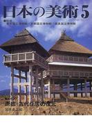 日本の美術 No.420 原始・古代住居の復元