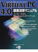 VIRTUAL PC 4.0徹底活用マニュアル インストールからWindowsネットワークへの接続まで