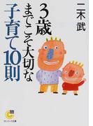 3歳までこそ大切な子育て10則 (サンマーク文庫)(サンマーク文庫)