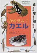 ドキドキワクワク生き物飼育教室 3 かえるよ!カエル