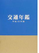 交通年鑑 平成13年版