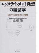"""エンタテインメント発想の経営学 """"遊び""""が生む現代ヒット戦略"""