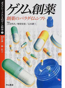 ゲノム創薬 創薬のパラダイムシフト (ポストシークエンスのゲノム科学)