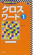 クロスワード 1 (パズル・ポシェット)