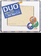 DUOセレクトCD (                                        )