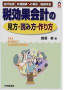 税効果会計の見方・読み方・作り方 (CK books)