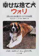 幸せな捨て犬ウォリ 日本とぜんぜん違うオーストリアのお話